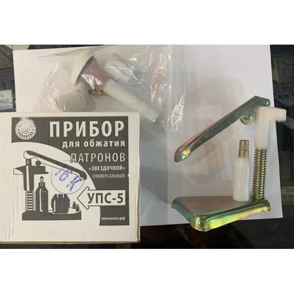 """Прибор для обжатия патронов """"звездочкой"""" универсальный УПС-5 16 кал."""