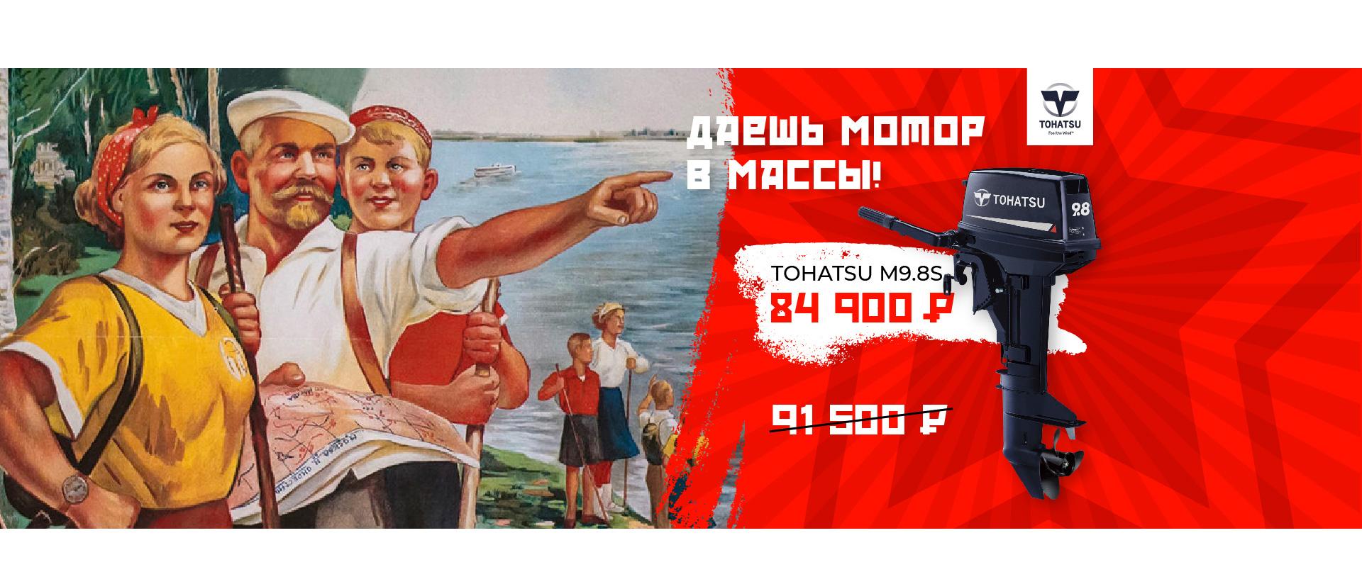 http://motohot24.ru/image/cache/catalog/Tohatsu_9.8-1920x800.jpg