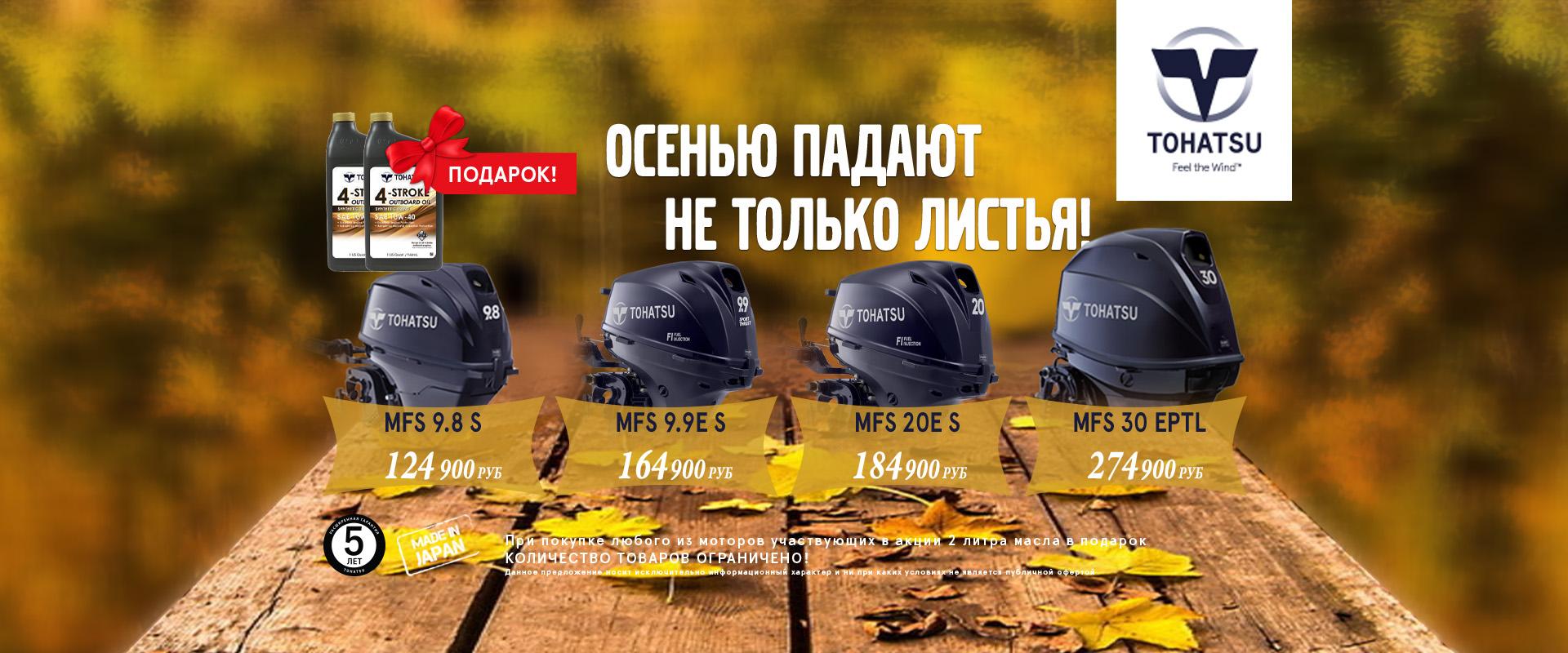 http://motohot24.ru/image/cache/catalog/tohatsu_offers_232-1920x800.jpg